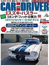 表紙: CAR and DRIVER (カー・アンド・ドライバー) 2020年2月号 [雑誌]   カー・アンド・ドライバー編集部