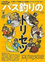 表紙: バス釣りのトリセツ 2019年 6月号 [雑誌] ルアーマガジン増刊 | ルアーマガジン編集部