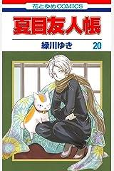 夏目友人帳 20 (花とゆめコミックス) Kindle版