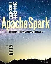 表紙: 詳解 Apache Spark | 下田倫大
