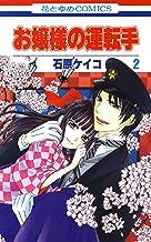 表紙: お嬢様の運転手 2 (花とゆめコミックス) | 石原ケイコ