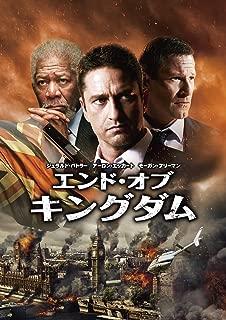 エンド・オブ・キングダム [DVD]