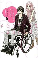 パーフェクトワールド(6) (Kissコミックス) Kindle版