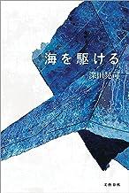 表紙: 海を駆ける (文春e-book) | 深田 晃司