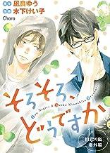 表紙: そろそろ、どうですか 「初恋の嵐」番外編【電子限定版】 (Charaコミックス) | 木下けい子