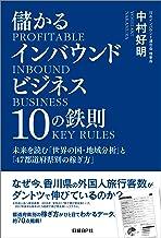 表紙: 儲かるインバウンドビジネス10の鉄則   中村 好明