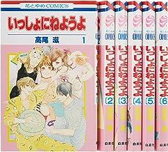 いっしょにねようよ 全6巻 完結セット(花とゆめコミックス)
