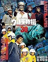 ウルトラ特撮PERFECT MOOK vol.30 緊急指令10-4・10-10/SFドラマ 猿の軍団 (講談社シリーズMOOK)