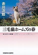 表紙: 三毛猫ホームズの春 三毛猫ホームズ傑作短編集 (光文社文庫) | 赤川 次郎