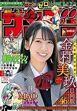 表紙: 週刊少年サンデー 2021年7号(2021年1月13日発売) [雑誌] | 週刊少年サンデー編集部