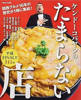 ケンドーコバヤシのたまらない店平成FINAL‼ (ぴあMOOK関西)