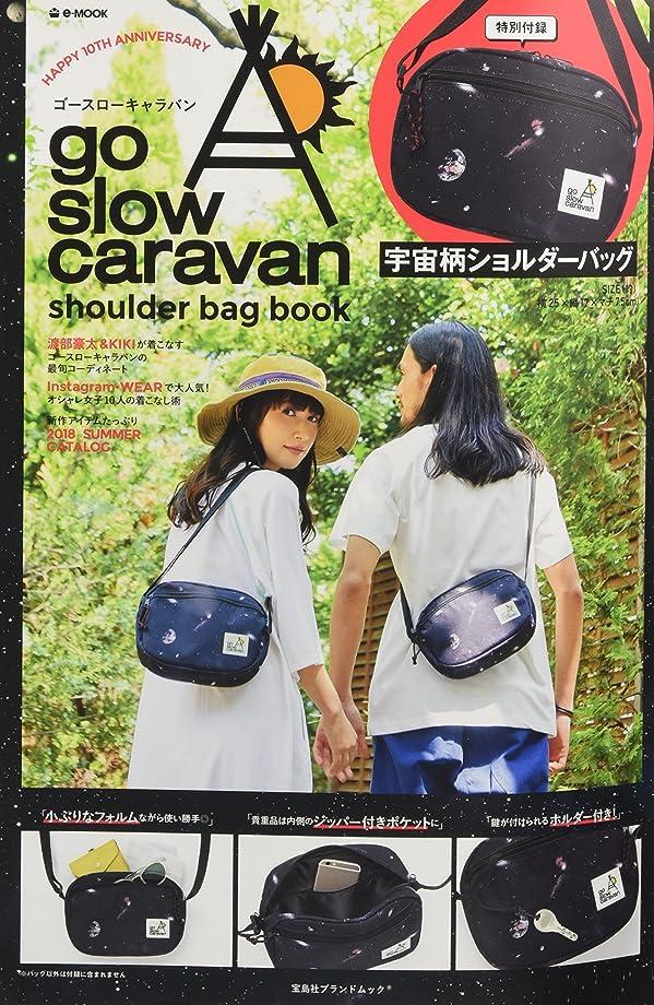 盗難殺人早くgo slow caravan shoulder bag book (e-MOOK 宝島社ブランドムック)