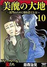 美醜の大地~復讐のために顔を捨てた女~ (10) (ストーリーな女たち)