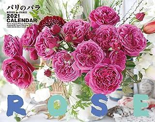2021カレンダー ローズ -パリのバラ- ([カレンダー])