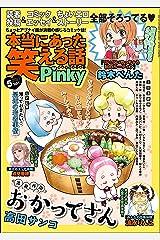 本当にあった笑える話Pinky 2021年5月号[雑誌] Kindle版