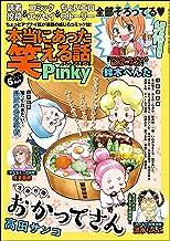 本当にあった笑える話Pinky 2021年5月号[雑誌]