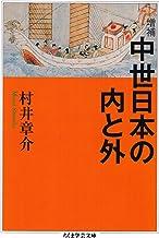 表紙: 増補 中世日本の内と外 (ちくま学芸文庫)   村井章介