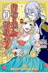 指輪の選んだ婚約者: 3 花嫁修業と騎士の最愛 (アイリスNEO) Kindle版