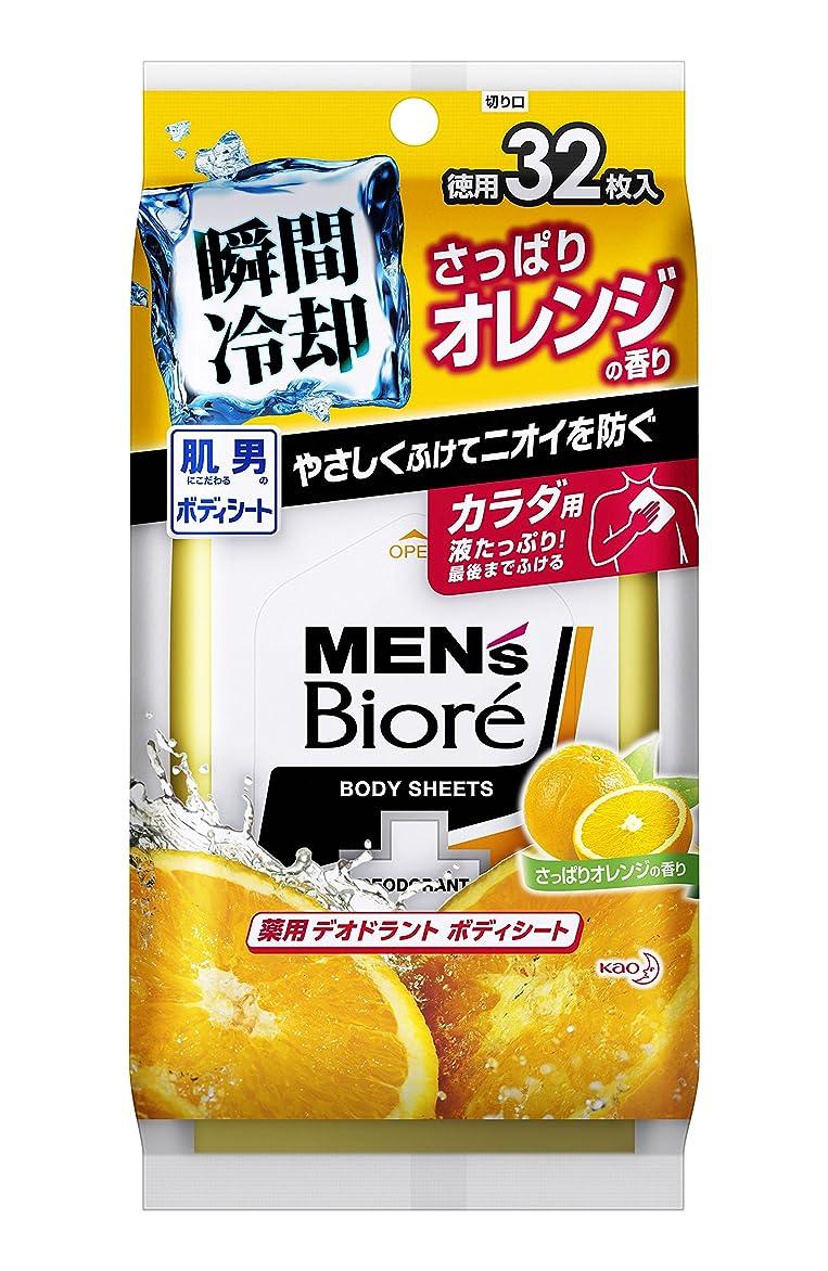 著名なバズ盲信メンズビオレ 薬用デオドラントボディシート さっぱりオレンジの香り 32枚