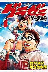 グラゼニ~パ・リーグ編~(4) (モーニングコミックス) Kindle版