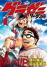 表紙: グラゼニ~パ・リーグ編~(4) (モーニングコミックス) | 足立金太郎