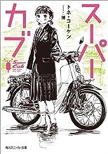 表紙: スーパーカブ【電子特別版】 (角川スニーカー文庫) | 博