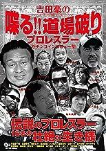 表紙: 吉田豪の喋る!!道場破り プロレスラーガチンコインタビュー集 | 吉田豪