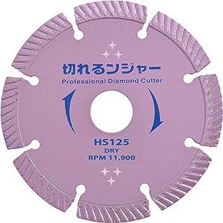ダイヤモンドカッター 切れるンジャー 125×2.3×22(20Hリング付) HS125
