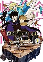 表紙: 捨てられ勇者は帰宅中 第一巻 (コロナ・コミックス) | 菊野郎