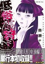 表紙: 低俗霊狩り 【完全版】 3巻 (ガムコミックスプラス) | 奥瀬 サキ
