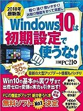 表紙: 2018年最新版 Windows 10は初期設定で使うな!   日経PC21
