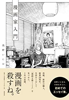 漫画家入門 (単行本)