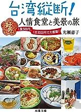 表紙: 台湾縦断!人情食堂と美景の旅 (双葉文庫) | 光瀬憲子