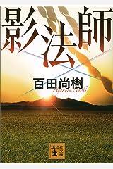 影法師 (講談社文庫) Kindle版