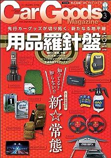 Car Goods Magazine (カーグッズマガジン) 2021年 3月号 [雑誌]