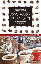 表紙: 常識が変わる スペシャルティコーヒー入門 | 伊藤 亮太