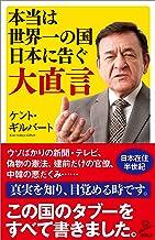 表紙: 本当は世界一の国日本に告ぐ大直言 (SB新書) | ケント・ギルバート