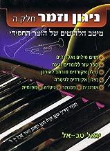 Niguun Va'zemer Vol. 5 - The Greatest Chassidic Hits   Easy Guitar, Piano, Harmonica & Small Organ Arrangements