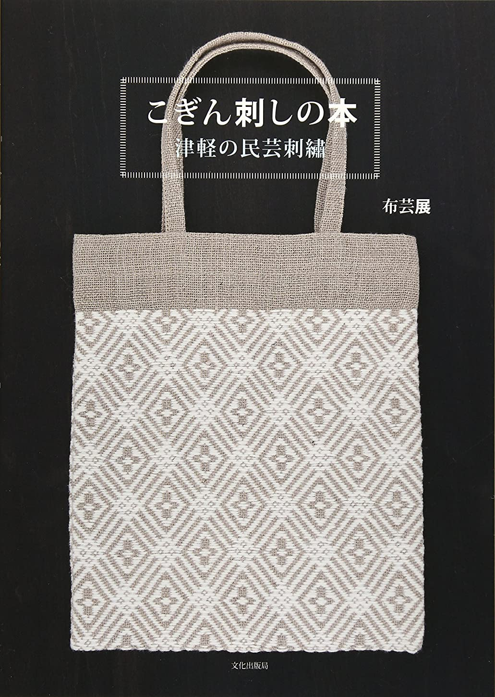 記念品退却水差しこぎん刺しの本―津軽の民芸刺繍