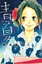 表紙: 青夏 Ao-Natsu(4) (別冊フレンドコミックス) | 南波あつこ