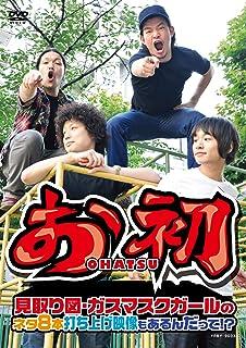 お初〜見取り図・ガスマスクガールのネタ8本 打ち上げ映像もあるんだって!?〜 [DVD]...