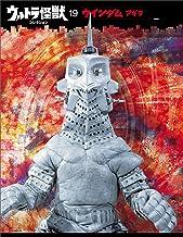 表紙: ウルトラ怪獣コレクション(19) (講談社シリーズMOOK) | 講談社