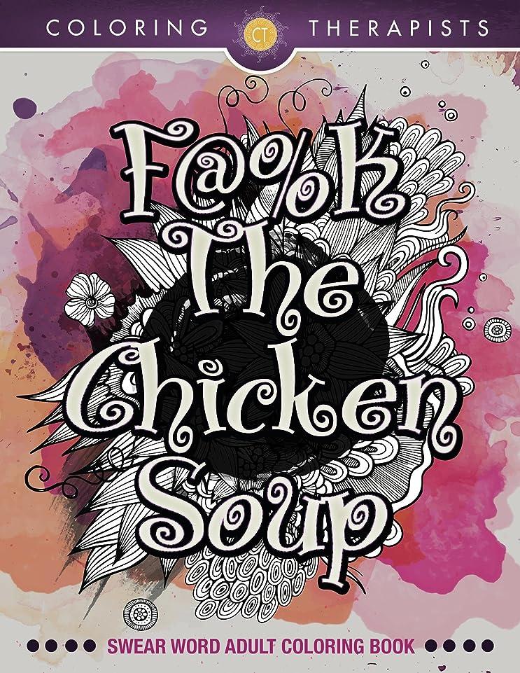 折るおんどりドリンクF@#k The Chicken Soup: Swear Word Adult Coloring Book (Swear Word Coloring and Art Book Series) (English Edition)