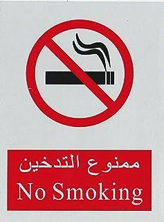 ممنوع التدخين اللافتات العربية والإنجليزية
