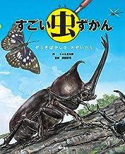 表紙: すごい虫ずかん ぞうきばやしを のぞいたら (角川書店単行本) | じゅえき太郎