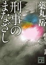 表紙: 刑事のまなざし 刑事・夏目信人 (講談社文庫)   薬丸岳