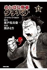 めしばな刑事タチバナ(13)[スパゲティ・アラカルト] (TOKUMA COMICS) Kindle版
