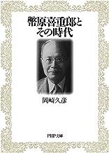 表紙: 幣原喜重郎とその時代 (PHP文庫) | 岡崎 久彦