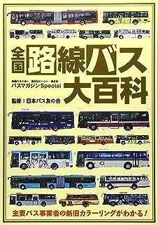 バスマガジンSpecial全国路線バス大百科 (別冊ベストカー)