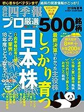 表紙: 会社四季報プロ5002018年 夏号 | 東洋経済新報社